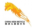 Hebei Chihu Bicycle Industry Co.,Ltd.