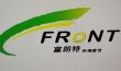 Dongguan Front Insulation Materials Co. Ltd.