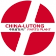 Company China-lutong parts plant